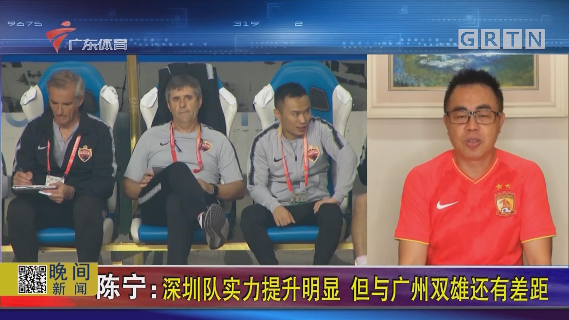 陈宁:深圳队实力提升明显 但与广州双雄还有差距