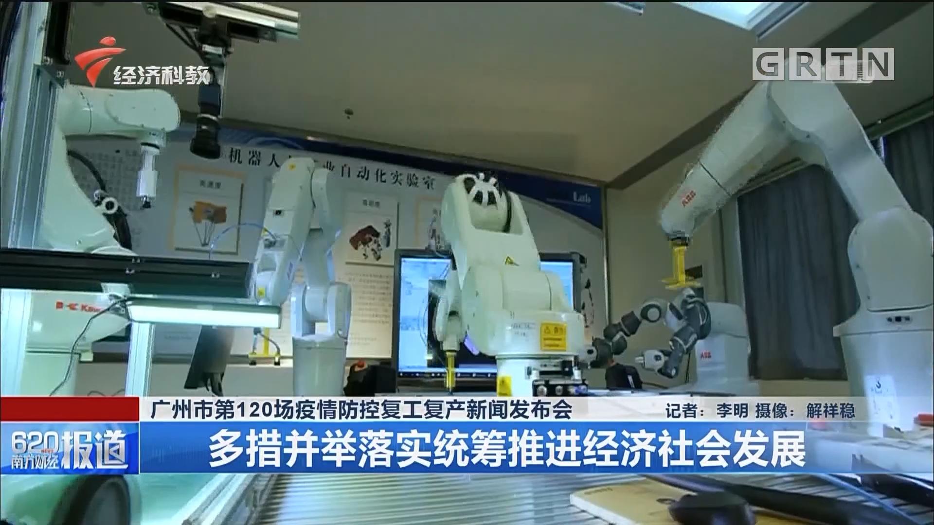 广州市第120场疫情防控复工复产新闻发布会 多措并举落实统筹推进经济社会发展