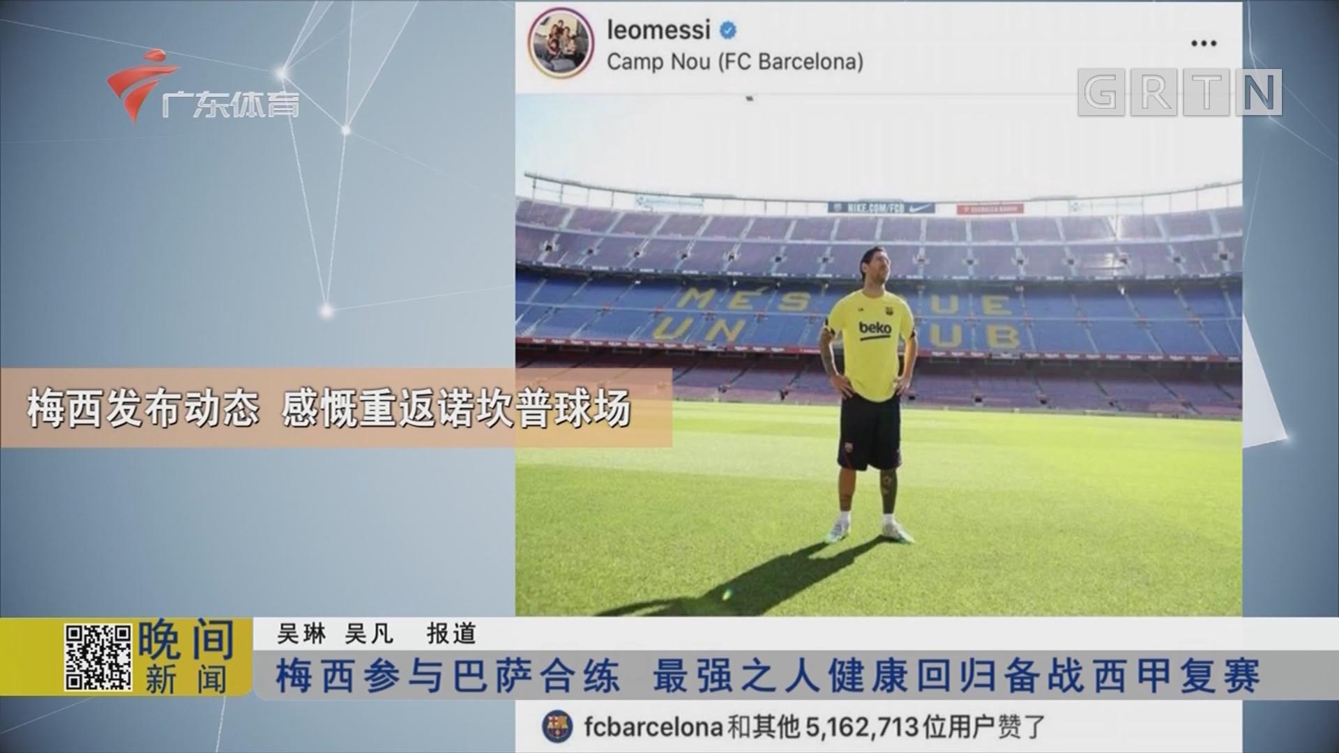 梅西参与巴萨合练 最强之人健康回归备战西甲复赛