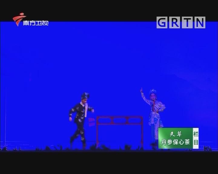 [2020-06-02]粤唱粤好戏:三岔口
