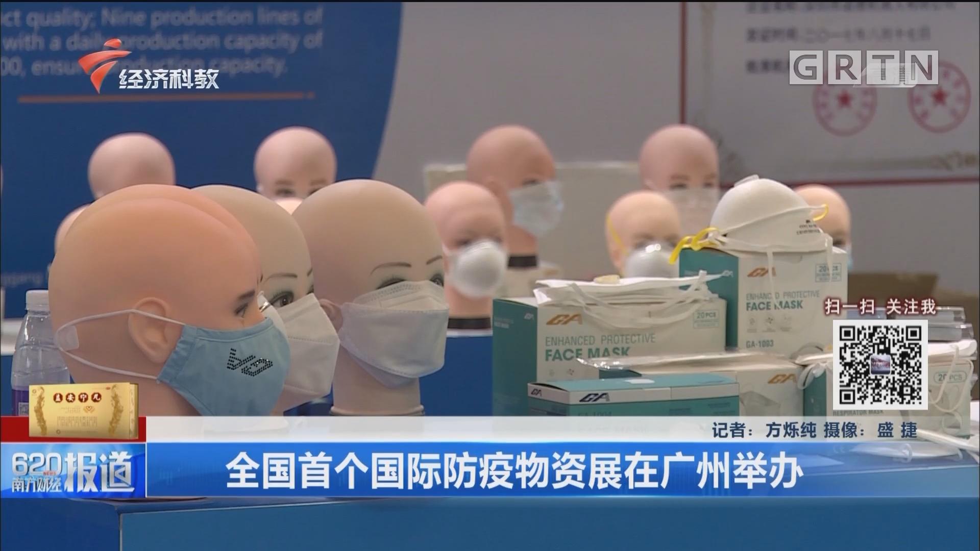 全国首个国际防疫物资展在广州举办
