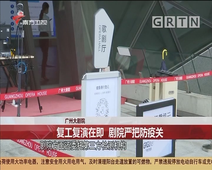 广州大剧院 复工复演在即 剧院严把防疫关