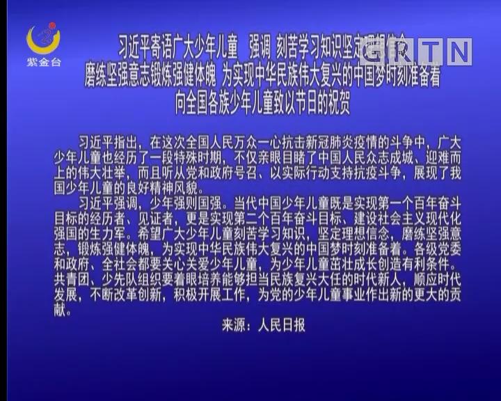 习近平寄语广大少年儿童 强调 刻苦学习知识坚定理想信念 磨练坚强意志锻炼强健体魄 为实现中华民族伟大复兴的中国梦时刻准备着 向全国各族少年儿童致以节日的祝贺