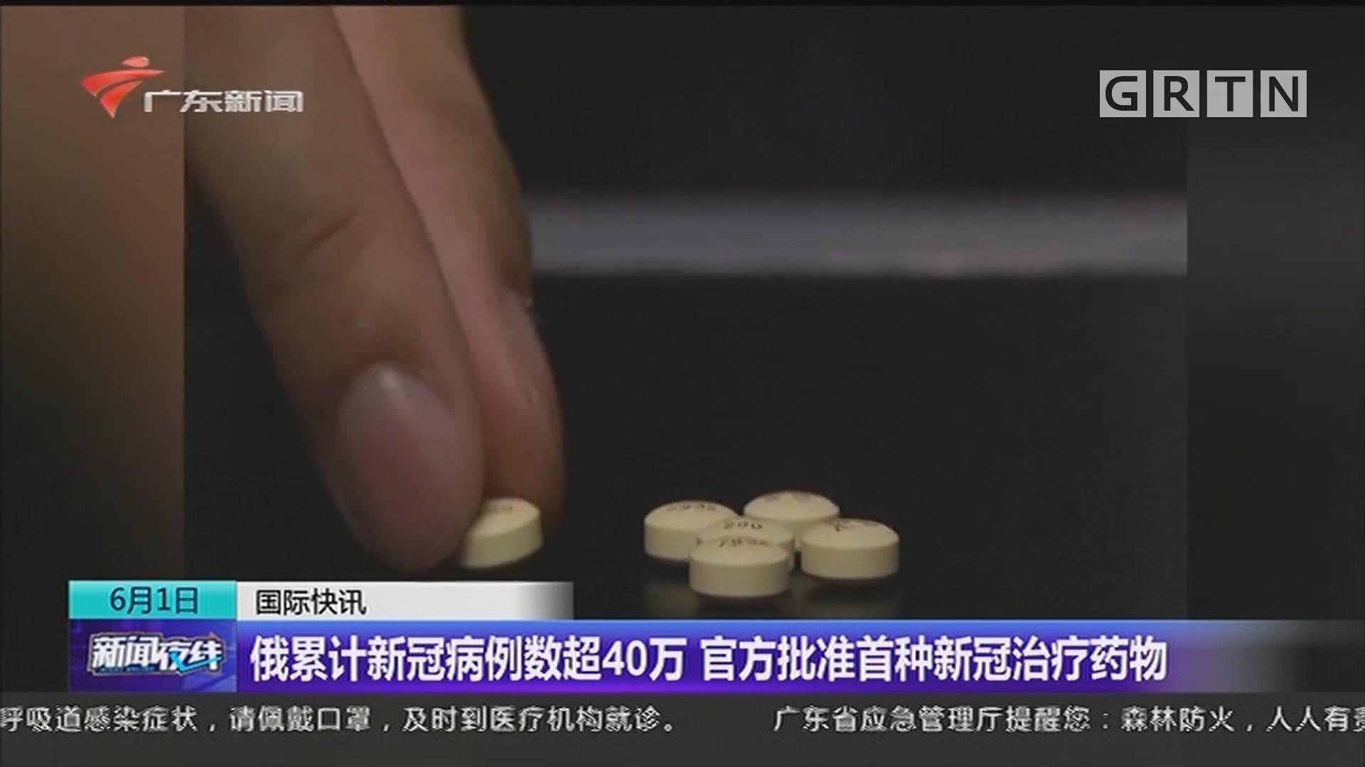俄累计新冠病例数超40万 官方批准首种新冠治疗药物