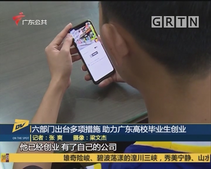 六部门出台多项措施 助力广东高校毕业生创业