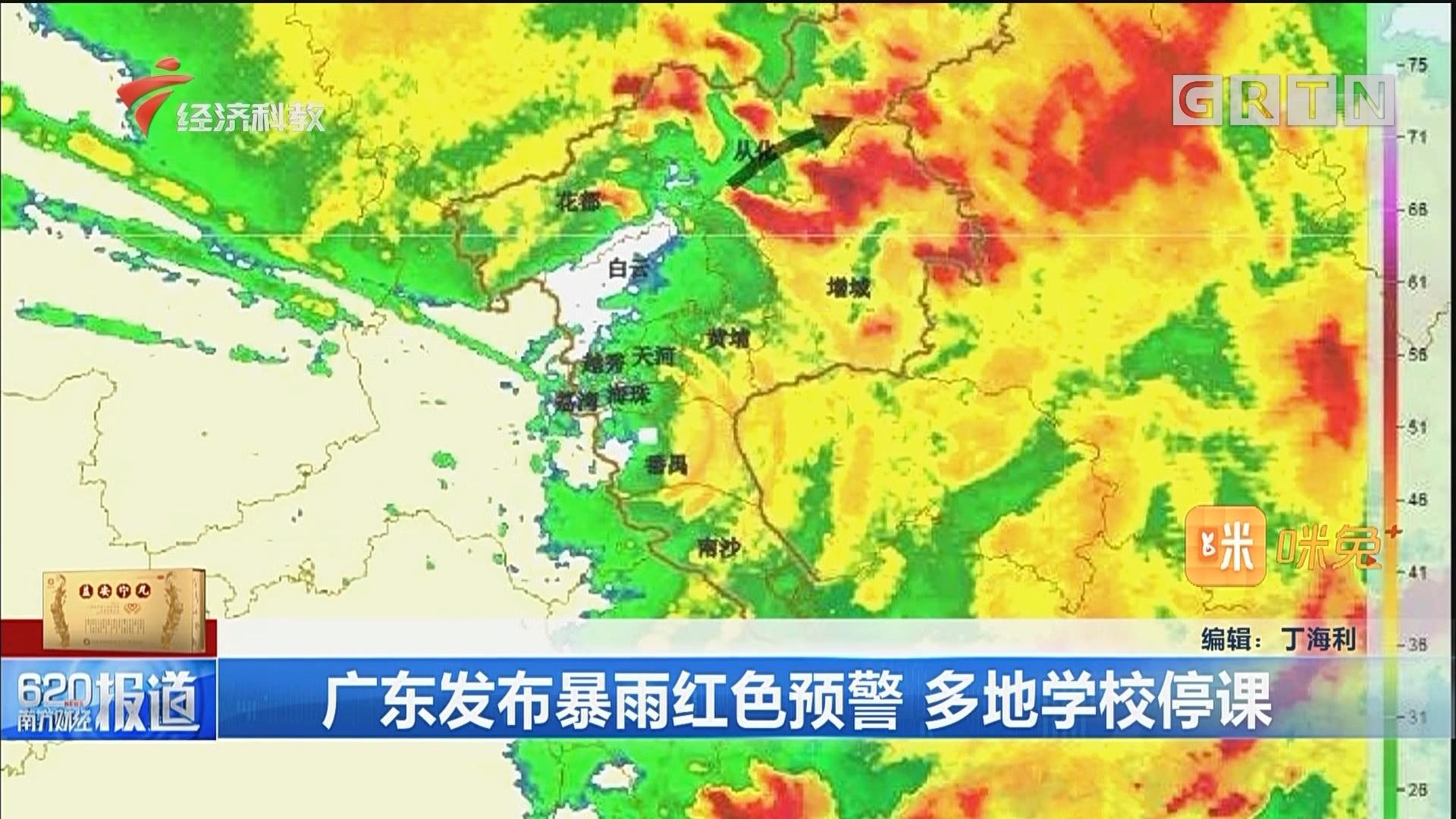 广东发布暴雨红色预警 多地学校停课