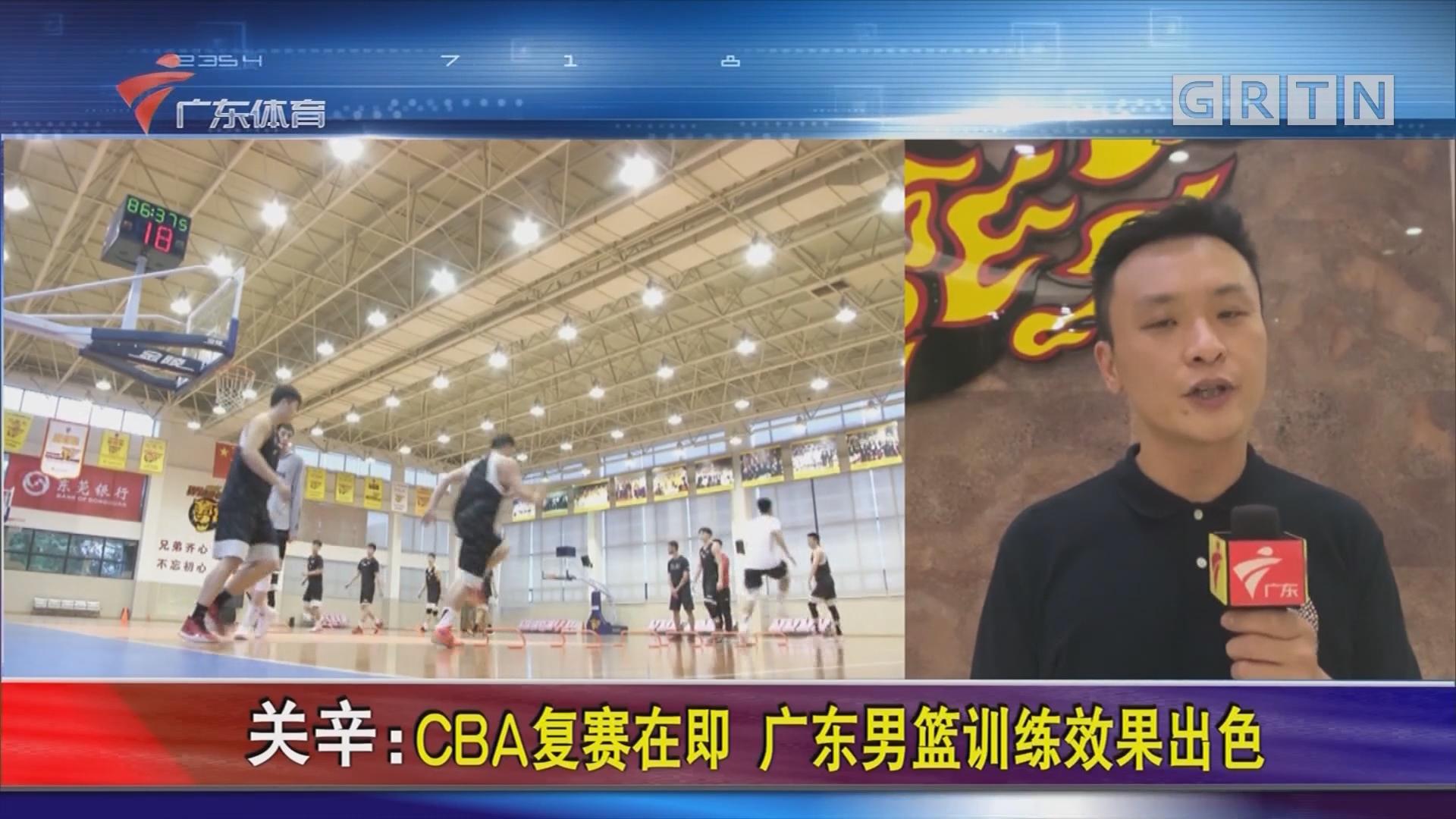 关辛:CBA复赛在即 广东男篮训练效果出色