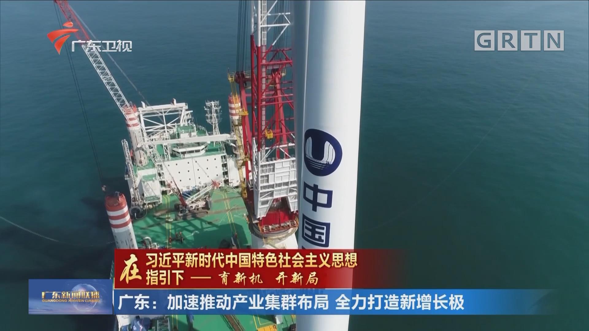 广东:加速推动产业集群布局 全力打造新增长极