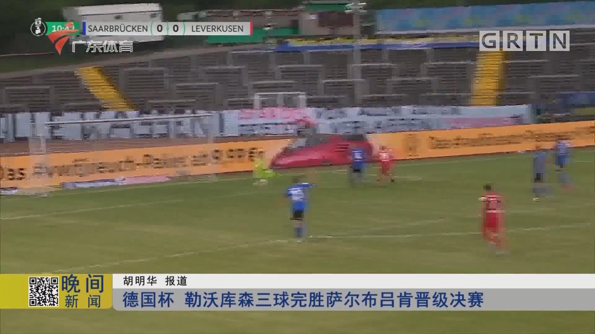 德国杯 勒沃库森三球完胜萨尔布吕肯晋级决赛