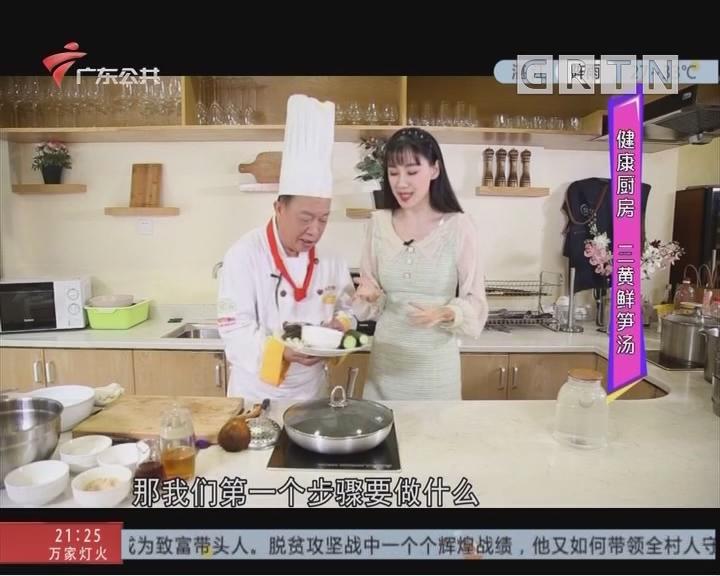 健康厨房:三黄鲜笋汤