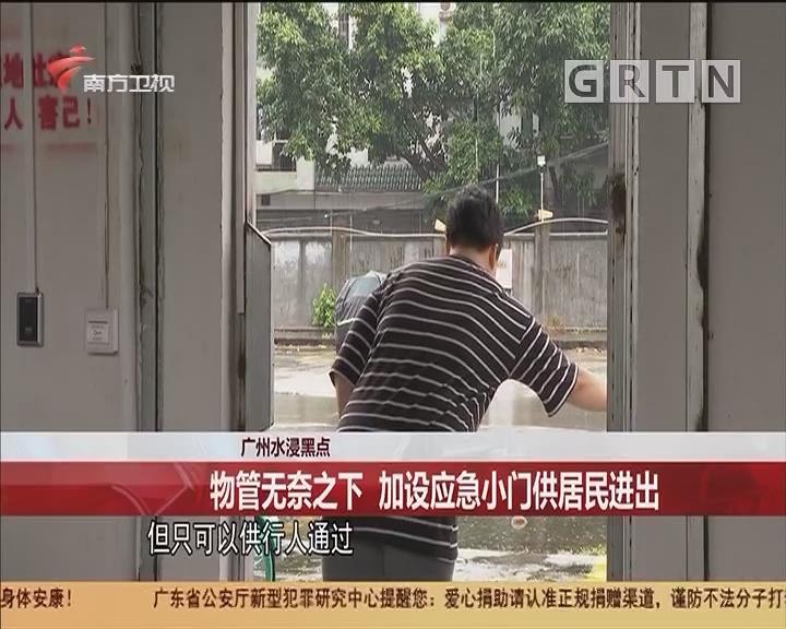 广州水浸黑点 物管无奈之下 加设应急小门供居民进出