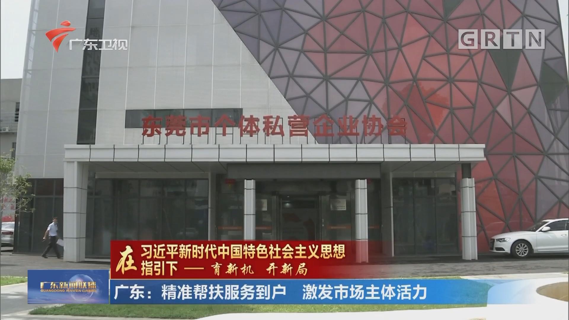 广东:精准帮扶服务到户 激发市场主体活力