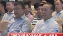 """""""融媒体时代媒介战略分享""""会广州举行"""