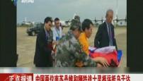 中国两位南苏丹维和牺牲战士灵柩运抵乌干达