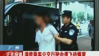 广州:满载乘客公交行驶中遭飞砖爆窗