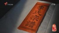 西湖李家村——不忘本原