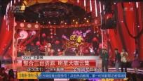 2016广东春晚:整合三台资源 明星大咖云集