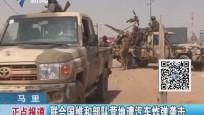 马里:联合国维和部队营地遭汽车炸弹袭击
