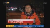 关注春运:广清高速全线通畅