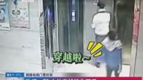 脚踹电梯门惹的祸 临门一脚 小伙突然消失不见