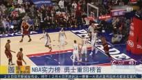 NBA实力榜 勇士重回榜首