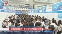 深圳国际人才招聘:平均薪酬超8千 海归飞行员年薪200万