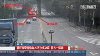 顺德:猖狂碰瓷党讹诈20万办庆功宴 警方一锅端
