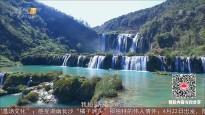 云南——九龙瀑布