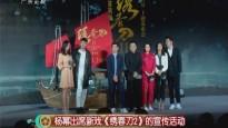 杨幂出席新戏《绣春刀2》的宣传活动
