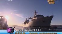 """[2017-05-26]军晴剧无霸:超级战事:""""航母奶妈""""901型补给舰即将服役"""
