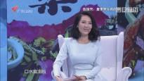 20170505《健康有道》陈瑞芳:夏季养生有妙招