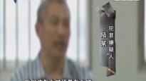 20170505《天眼追击》入赘女婿的夺命疑心