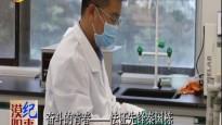 [2017-05-28]《漠阳纪事》奋斗的青春——法证先锋秦国栋