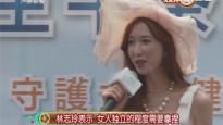 林志玲表示 女人独立的程度需要拿捏