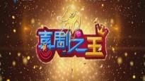 [2017-07-22]喜剧之王:泡泡公司之追数