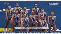 中国花游集体自由组合夺金创历史
