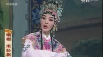 [2017-07-22]风雅潮韵:宋弘拒婚