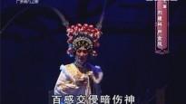 [2017-08-17]粤唱粤好戏:百花公主