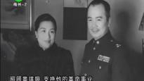 [2017-08-19]围龙故事:梅州抗日名将·黄琪翔(下)