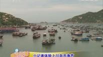 [2017-08-18]南方小记者:小记者体验上川岛开渔节