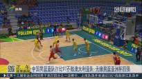 中国男篮篮队71比97不敌澳大利亚队 无缘男篮亚洲杯四强