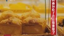 [2017-09-18]生活调查团:烤面包吃了会让你变傻?