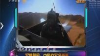[2017-09-19]军晴剧无霸:军晴解码:中国空军多面看