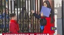 广东校内托管文件即将公布 专家:应校企联办