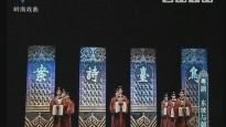 [2018-03-25]剧场连线:东坡与朝云
