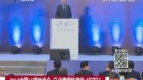 """2018中国IT领袖峰会 马化腾揭秘微信""""扫码"""""""