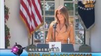 [2018-06-21]军晴剧无霸:超级战事:美国第一夫人公开反对特朗普移民政策