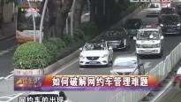 [2018-06-24]政协委员:如何破解网约车管理难题