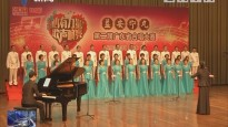 广东省合唱大赛:歌声响亮 第二届广东省合唱大赛今日复赛
