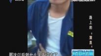 """[2018-06-21]新闻故事:路上的""""演员"""""""